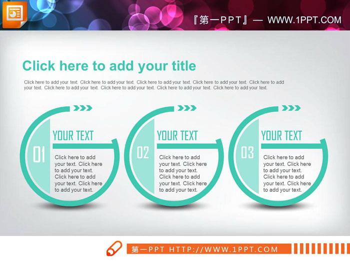 6张并排罗列的并列关系PPT文本框