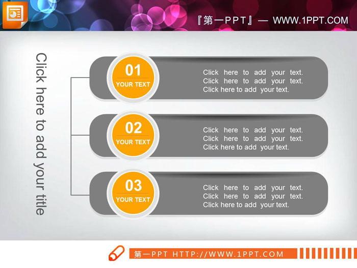 8张并列关系PPT文本框