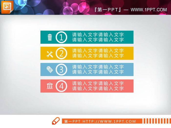 五张彩色扁平化并列关系PPT文本框