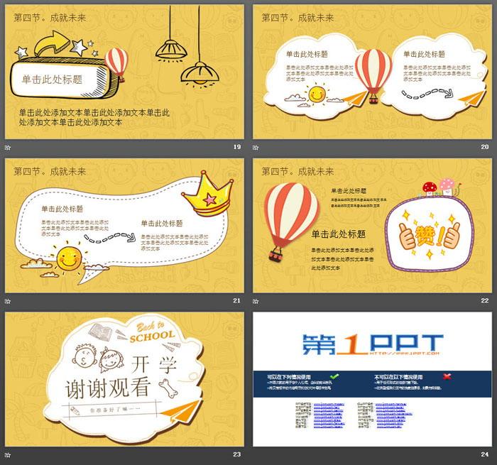 精美卡通手绘风格学校开学PPT模板