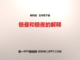 《极昼和极夜的解释》地球的运动PPTtt娱乐官网平台