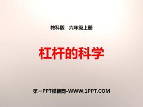《杠杆的科学》工具和机械PPT下载