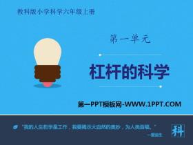 《杠杆的科学》工具和机械PPT课件下载