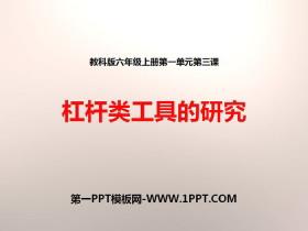 《杠杆类工具的研究》工具和机械PPT
