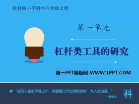 《杠杆类工具的研究》工具和机械PPT下载