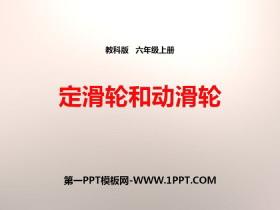 《定滑轮和动滑轮》工具和机械PPT下载