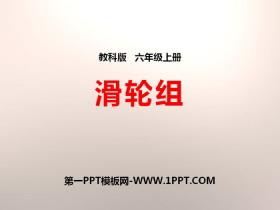 《滑轮组》工具和机械PPT下载