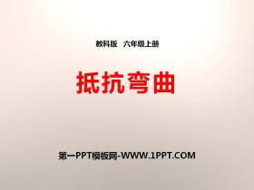 《抵抗弯曲》形状与结构PPTtt娱乐官网平台