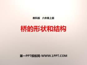 《桥的形状和结构》形状与结构PPT下载