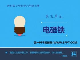 《电磁铁》能量PPT教学课件
