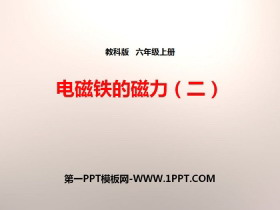 《电磁铁的磁力(二)》能量PPT下载