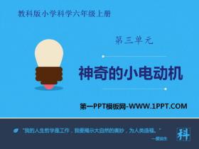 《神奇的小电动机》能量PPT教学课件