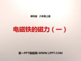《电磁铁的磁力(一)》能量PPT下载