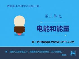 《电能和能量》能量PPT下载