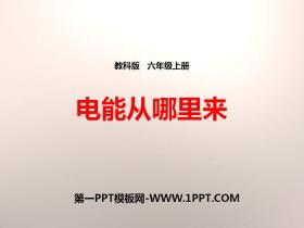 《电能从哪里来》能量PPT下载