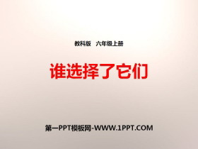 《�l�x�窳怂���》生物的多�有�PPT下�d