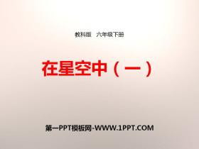《在星空中(一)》宇宙PPT教�W�n件