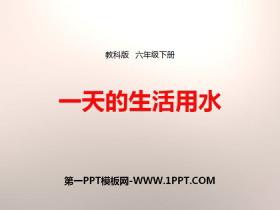 《一天的生活用水》环境和我们PPT下载