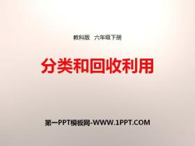 《分类和回收利用》环境和我们PPT下载