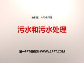 《污水和污水处理》环境和我们PPT下载