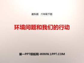 《环境问题和我们的行动》环境和我们PPT下载