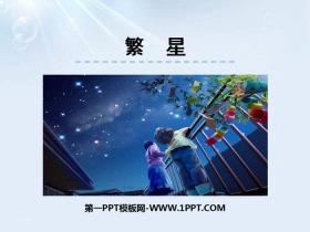 《繁星》PPT课件下载