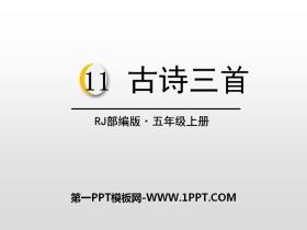 《古诗三首》PPT免费下载