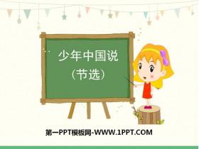 《少年中国说》PPT下载