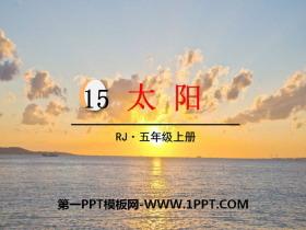 《太阳》PPT免费课件