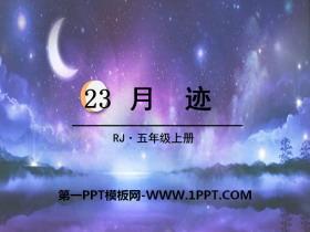 《月迹》PPT课件下载