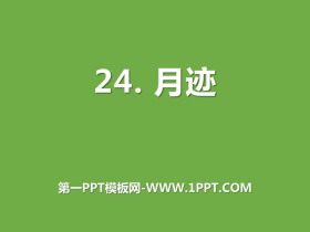 《月迹》PPT免费课件