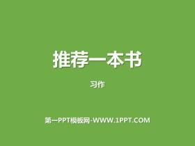 《推荐一本书》PPT下载