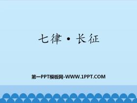 《七律·长征》PPT教学课件