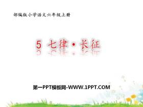 《七律·长征》PPT免费tt娱乐官网平台