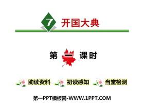 《开国大典》第一课时PPT