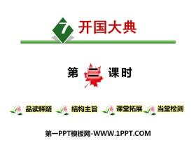 《开国大典》第二课时PPT
