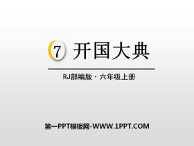 《开国大典》PPT