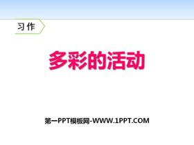 《多彩的活动》PPT课件
