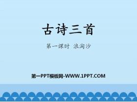 《古诗三首》第一课时PPT课件下载