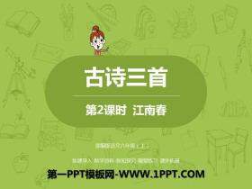 《古诗三首》第二课时PPT课件下载