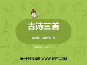 《古诗三首》第三课时PPT课件下载