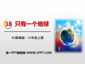 《只有一个地球》PPT下载