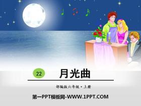 《月光曲》PPT