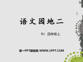 《语文园地二》PPT(四年级上册)