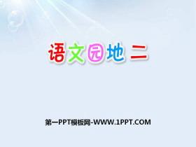 《语文园地二》PPTtt娱乐官网平台(四年级上册)