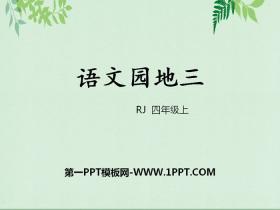 《语文园地三》PPT(四年级上册)