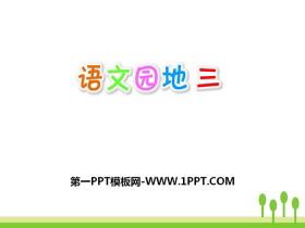 《�Z文�@地三》PPT�n件(四年�上��)