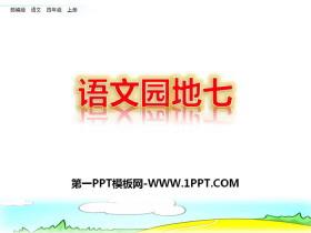 《�Z文�@地七》PPT(四年�上��)