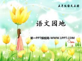 《语文园地四》PPTtt娱乐官网平台(五年级上册)