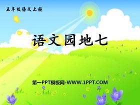 《语文园地七》PPT(五年级上册)